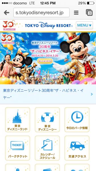 Tokyo Disney Resort Information in Japanese