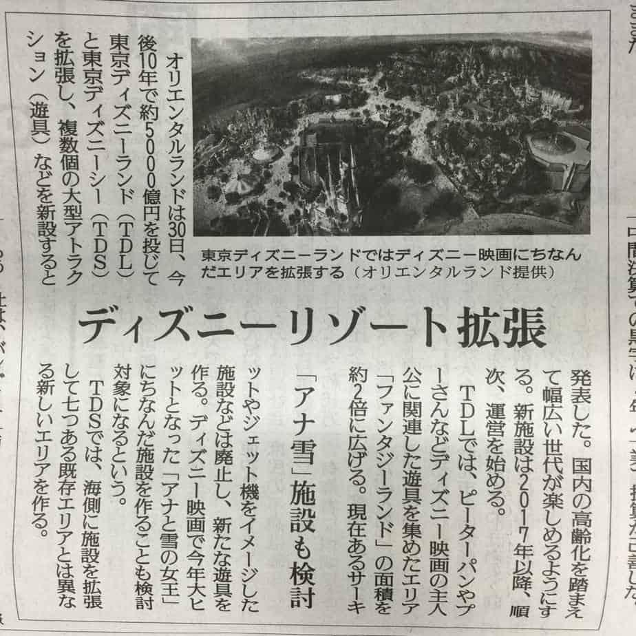 YOMIURI Newspaper talks about Tokyo Disney Resort Fantasyland Expansion