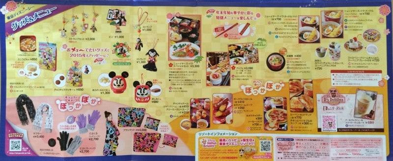 Tokyo Disney Resort New Years Map 2015 DisneySea Inside