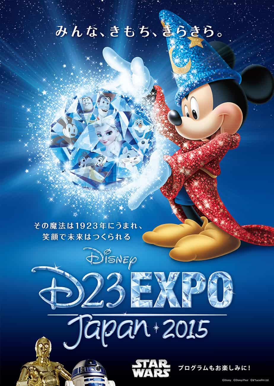 Disney D23 Expo Japan 2015 Poster