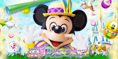 Must Have Easter Food Souvenirs at Tokyo Disney Resort