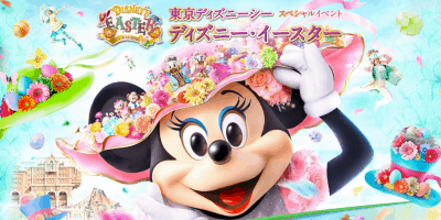 Disney's Easter Merchandise at Tokyo DisneySea