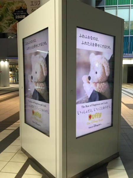 Duffy Advertisement in Hikarie Shibuya Tokyo