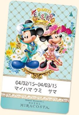 MiraCosta Tokyo DisneySea Room Key Disney's Easter 2015