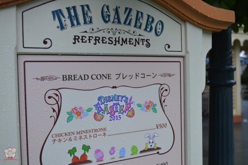 Chicken Minestrone Bread Cone : 500yen