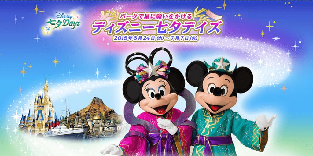 Tanabata Days 2015 at Tokyo Disney Resort