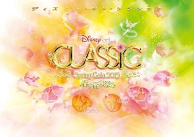 TDRNow Episode 17 – Tanabata Days & Disney on Classic Spring Gala 2015