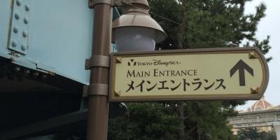 Saving Money by Walking to Tokyo DisneySea
