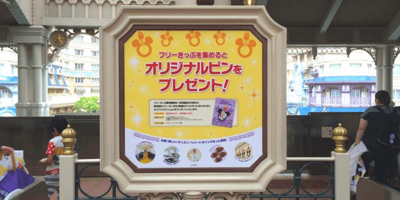 Tokyo Disney Resort Monorail Pin Sign
