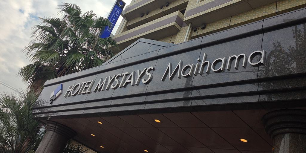 Hotel Mystays Maihama Review
