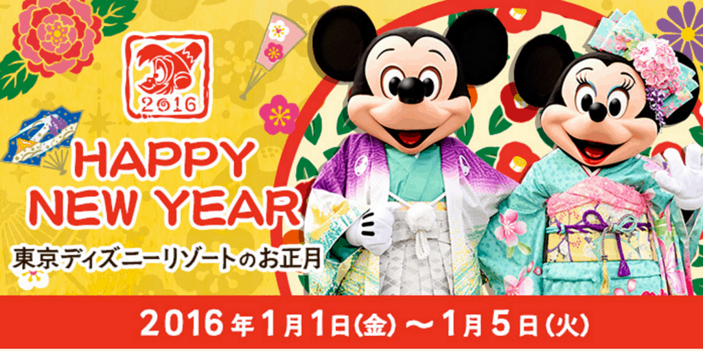 Tokyo Disney Resort New Years Food and Merchandise 2016