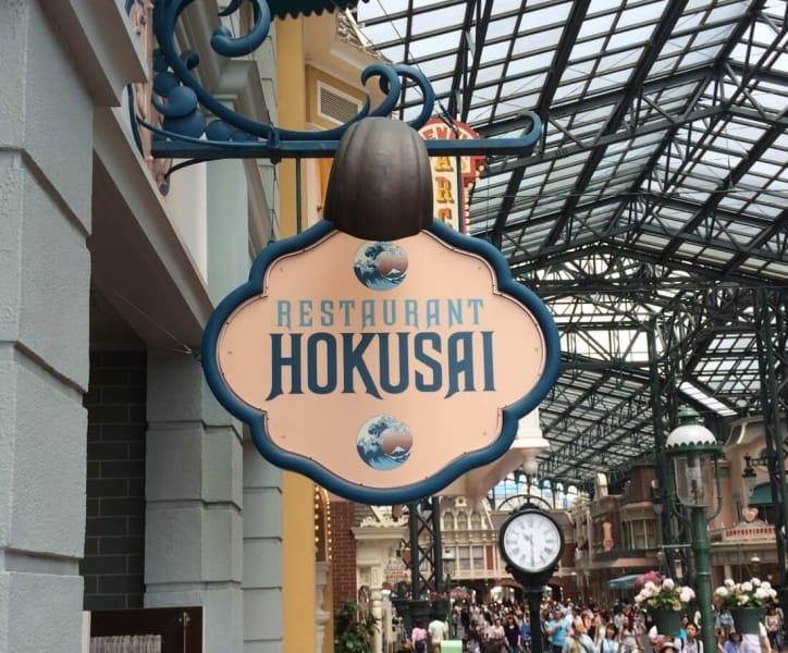 Restaurant Hokusai Tokyo Disneyland