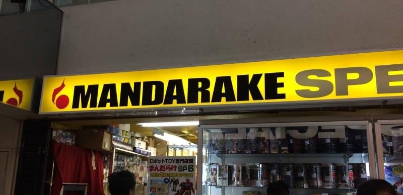 Mandarake Special3 Nakano Broaday