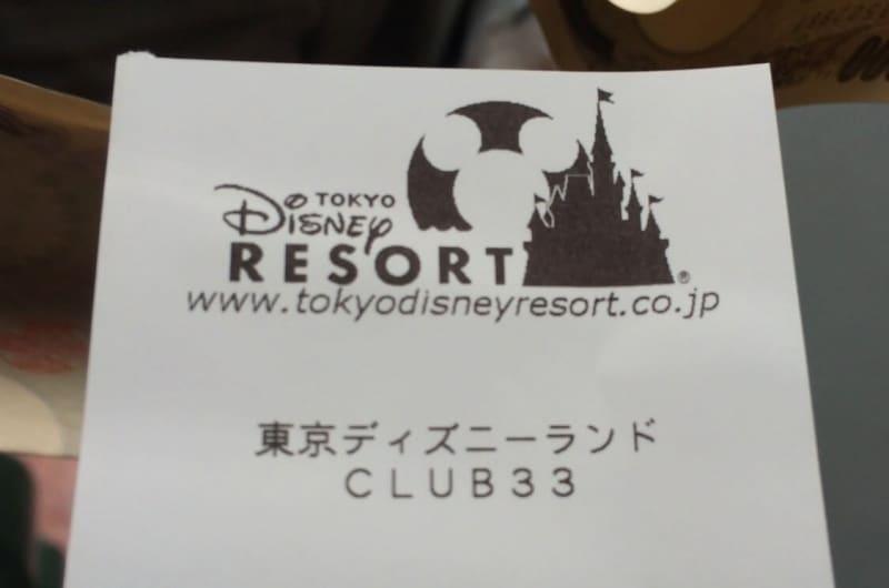 Reciept Club 33 Tokyo Disneyland