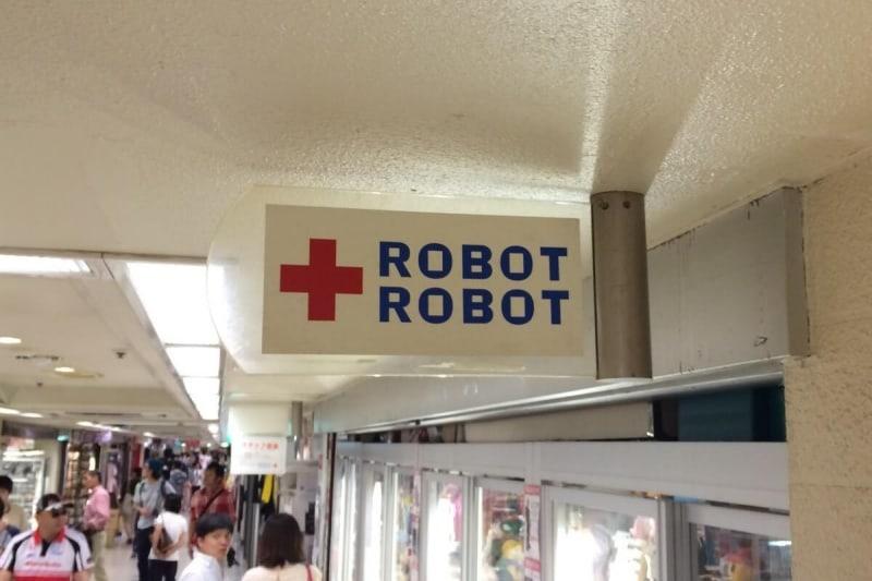 ROBOT ROBOT2 Nakano Broadway