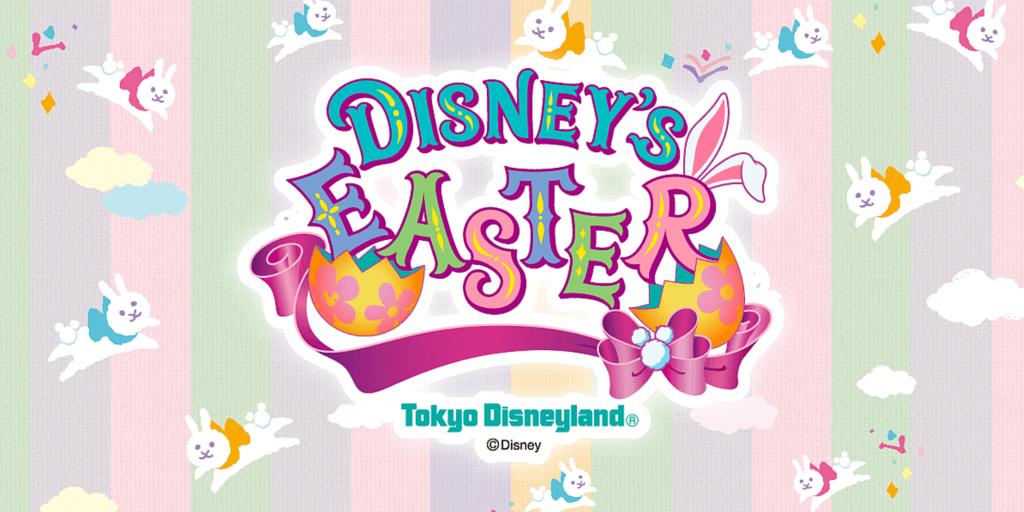 Tokyo Disneyland Disney's Easter 2016 Merchandise and Food