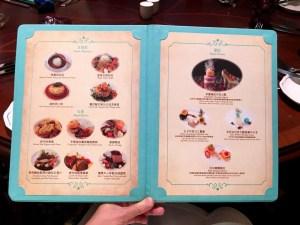 Dinner Menu Royal Banquet Hall Shanghai Disneyland