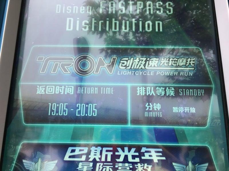 FastPass Machine Shanghai Disneyland