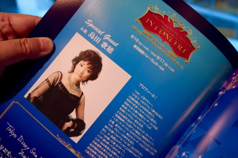 tokyo-disneysea-15th-anniversary-in-concert-kaho-shimada