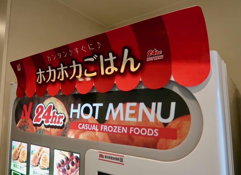 hot-food-vending-machine-first-cabin-haneda-capsule-hotel