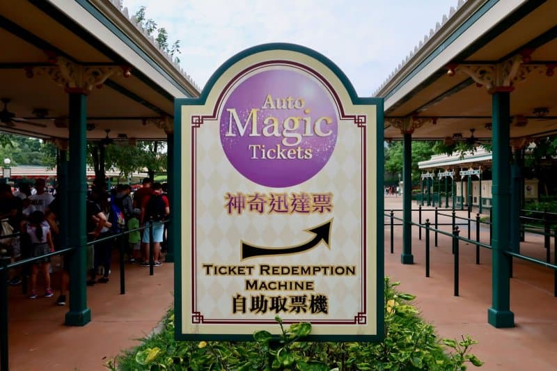 auto-magic-tickets-sign