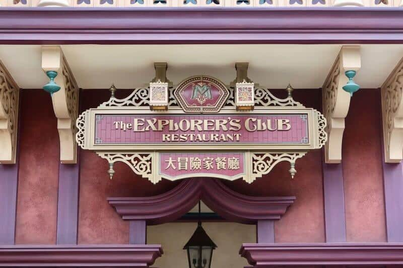 The Explorer's Club Restaurant at Hong Kong Disneyland