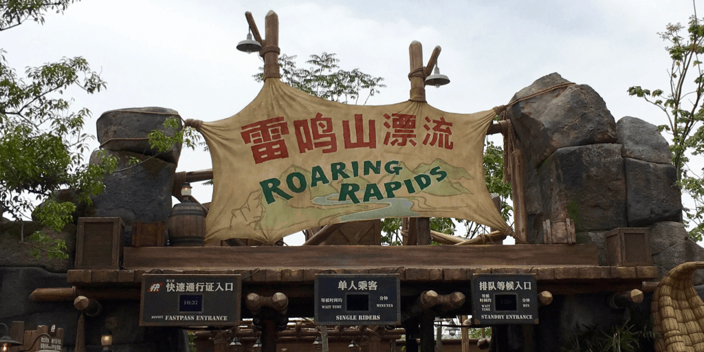 Roaring Rapids & Voyage to the Crystal Grotto Closed at Shanghai Disneyland for Maintenance