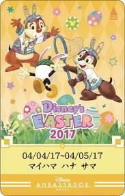 Disneys Easter 2017 Disney Ambassador Room Key