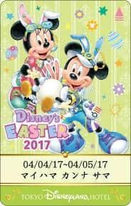 Disneys Easter 2017 Tokyo Disneyland Hotel Room Key