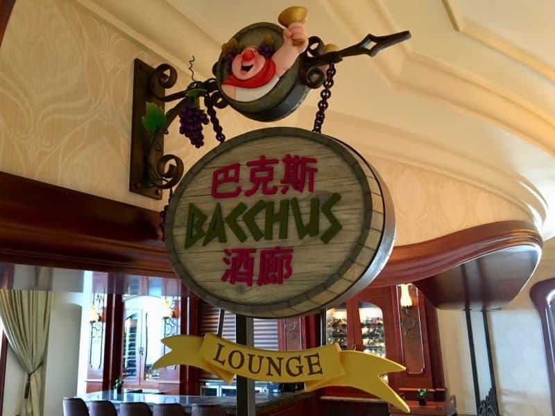 Shanghai Disneyland Hotel Bacchus Lounge