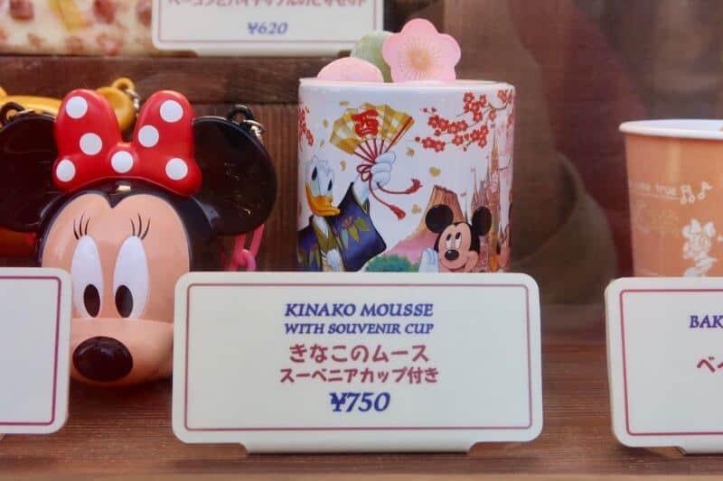 Souvenir Mug Tokyo Disneyland New Years 2017