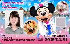 Tokyo DisneySea 1-Park Annual Passport Design 2017