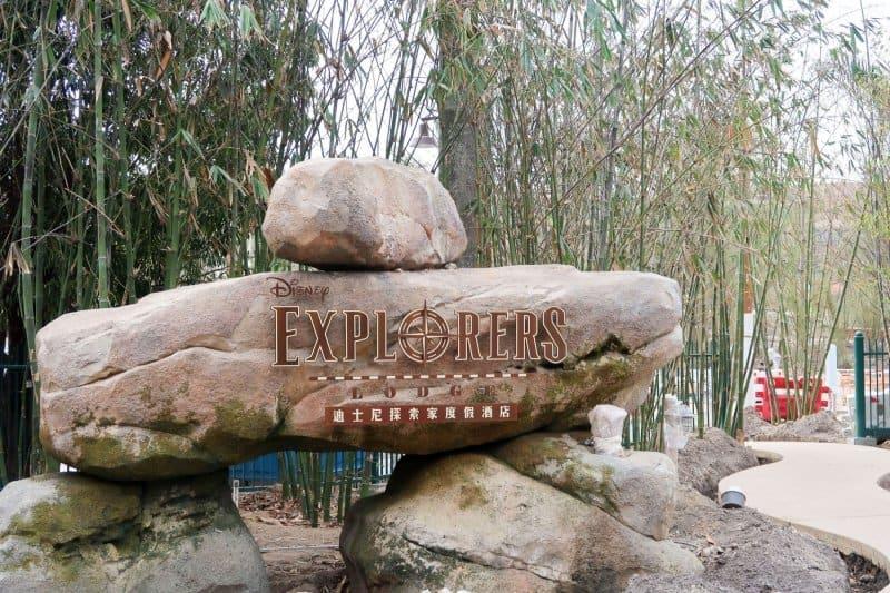 Disney Explorers Lodge 6