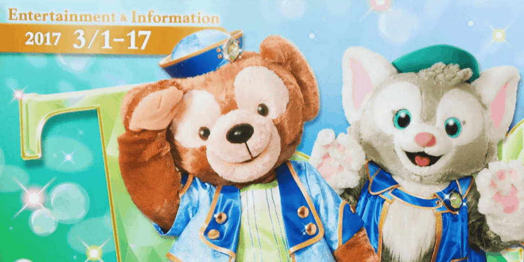 Today Guides for Tokyo Disneyland & Tokyo DisneySea March 2017 (Part One)
