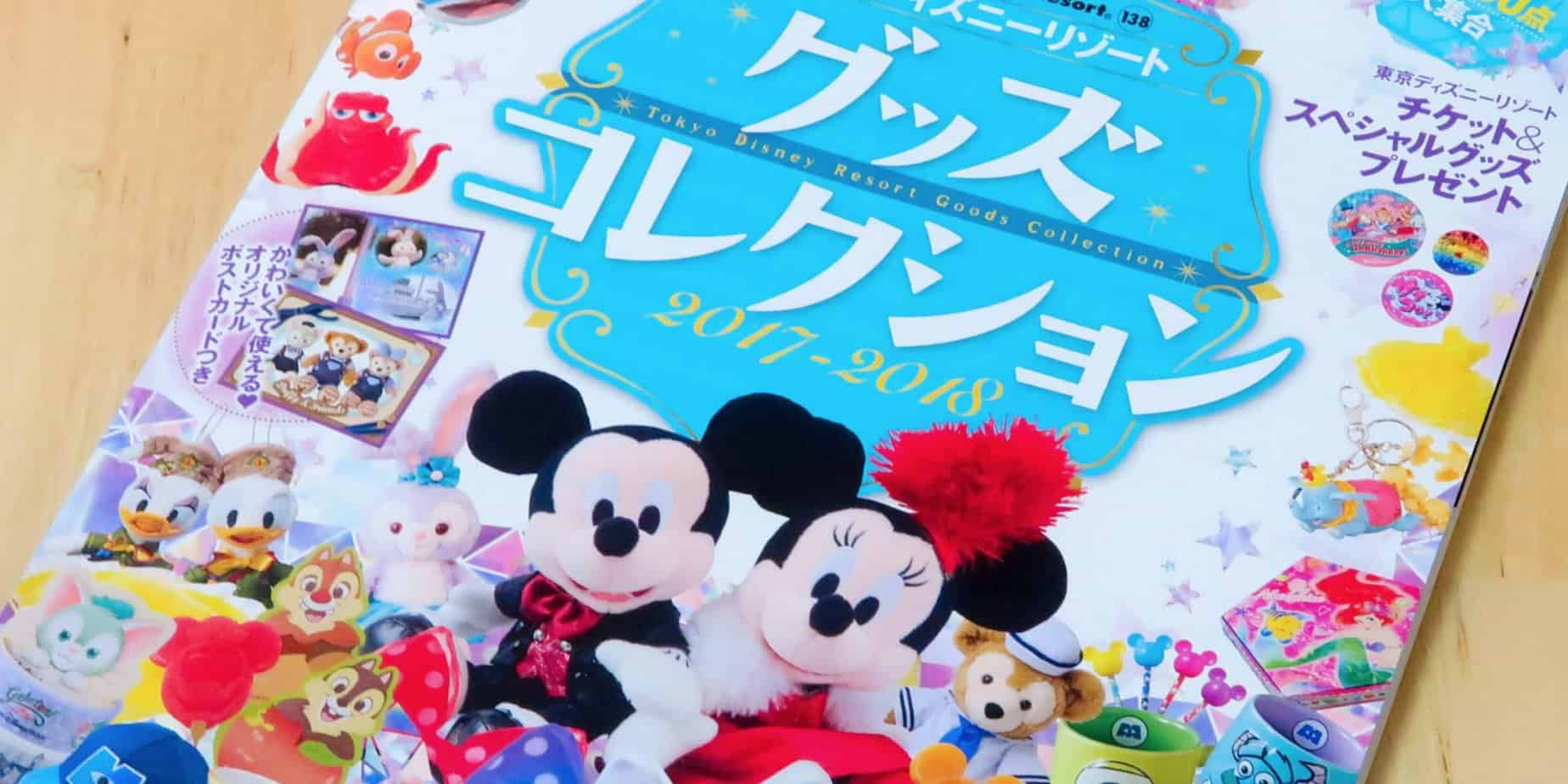 The Ultimate List of Tokyo Disney Resort Merchandise