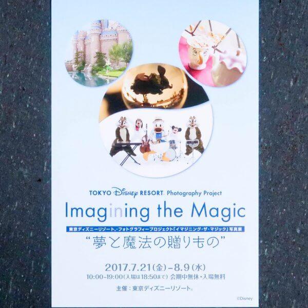 Imagining the Magic Free Postcard Fujifilm Square Tokyo
