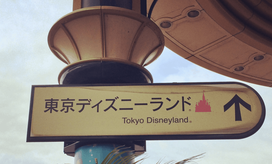 Tokyo Disneyland Sign in Japanese and English