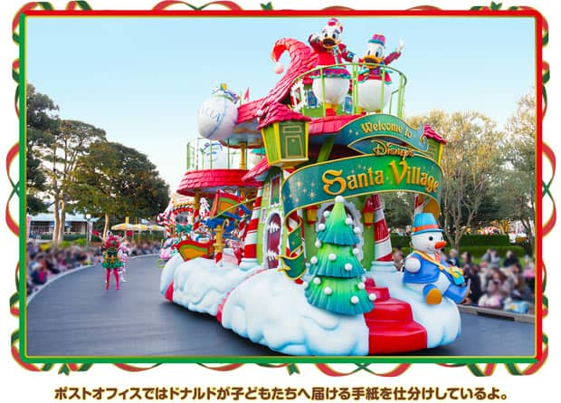 Santa Village Parade at Tokyo Disneyland for Christmas Fantasy 2014