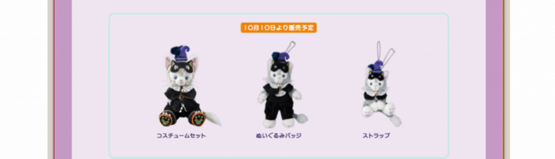 Halloween Gelatoni Goods