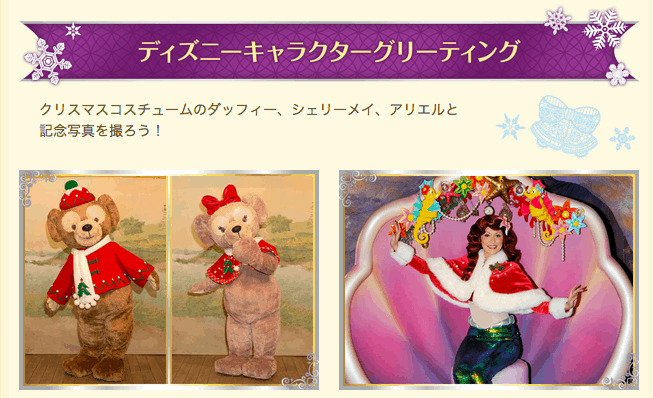 Character Greetings in Christmas Costumes at Tokyo DisneySea for Christmas Wishes