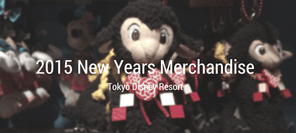New Years 2015 Merchandise at Tokyo Disney Resort