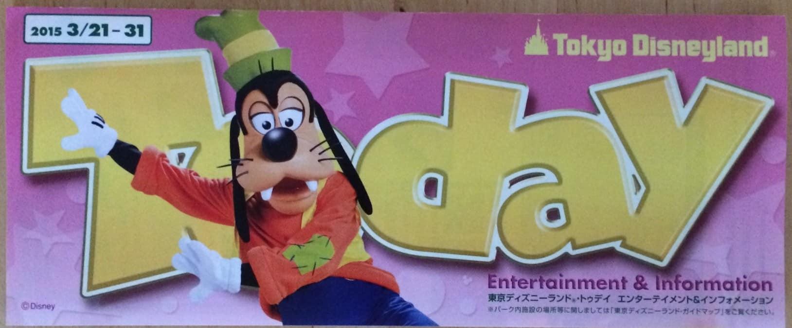 Tokyo Disneyland March 2015 Park Map Featuring Goofy | TDR