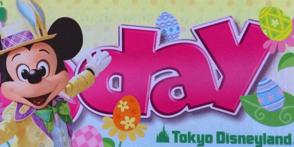 April 2015 Park Maps at Tokyo Disney Resort