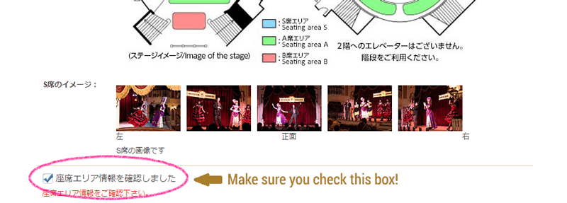 Confirm you understand the difference in the seating categories. You must check the box.