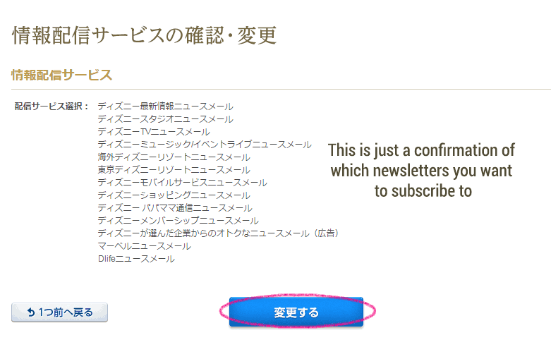 Confirm newsletters you wish to subscribe to.