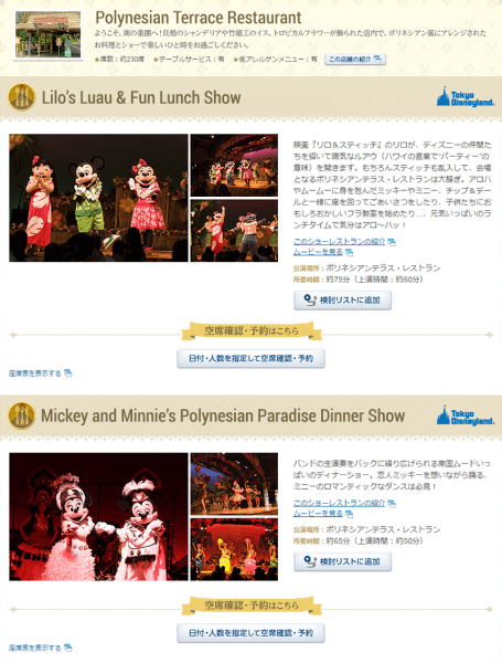 Polynesian Terrace Restaurant at Tokyo Disneyland. Lunch show features Lilo's Luau and Dinner is Mickey and Minnie's Polynesian Paradise