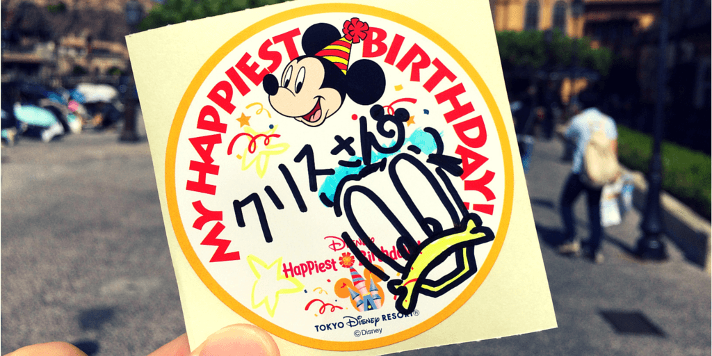 My Happiest Birthday Earthquake Trip Report TDR Explorer