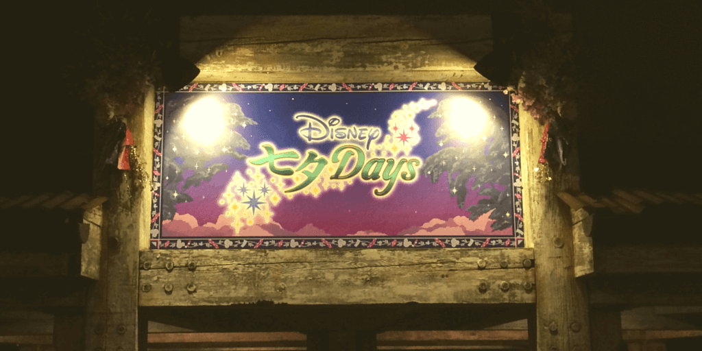What is Tanabata Days at Tokyo Disney Resort?