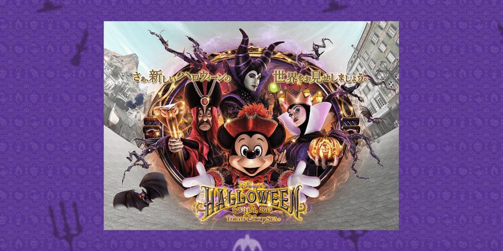 Tokyo DisneySea Halloween Merchandise 2015