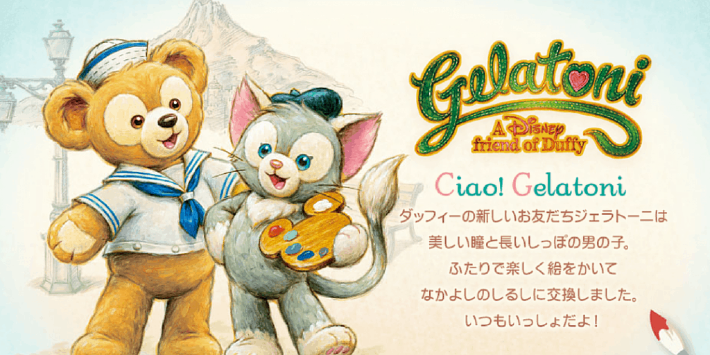 Gelatoni Special Greeting Contest at Tokyo DisneySea
